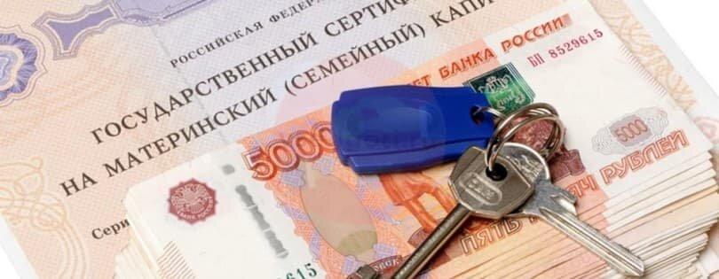 'Налоговый вычет при покупке квартиры с материнским капиталом