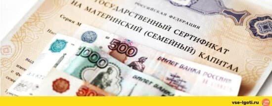 'Налог на материнский капитал – что произошло с законодательством?